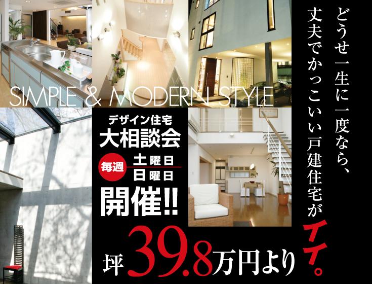 「デザイン住宅× 重量鉄骨住宅=高価」の払拭