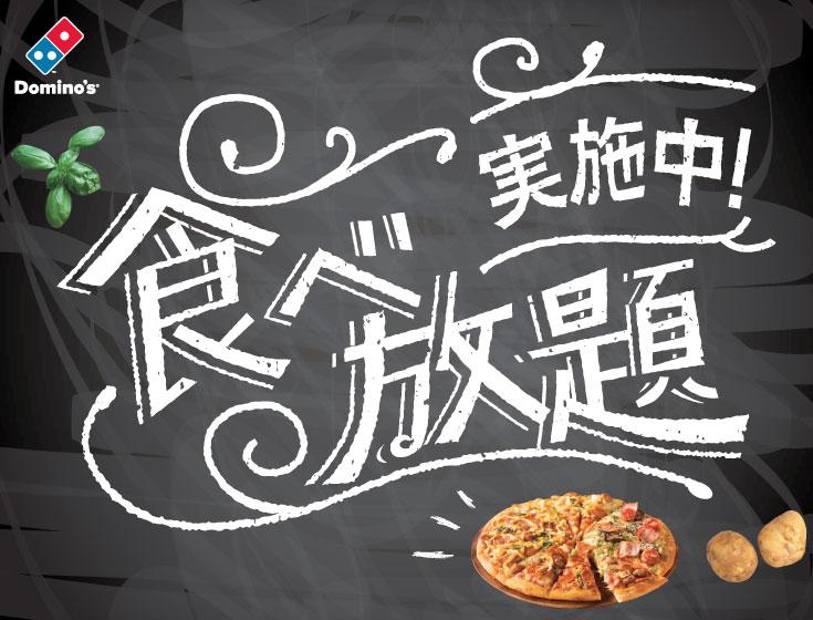 宅配ピザ 食べ放題キャンペーン店頭ツールのデザイン制作