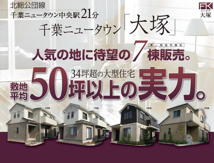 住宅メーカー 折込チラシ