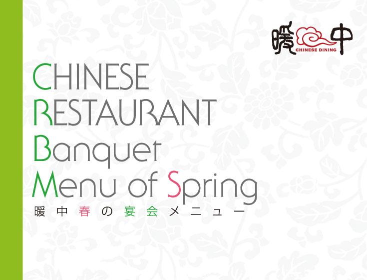 外食(中華居酒屋) チラシ/ リーフレット