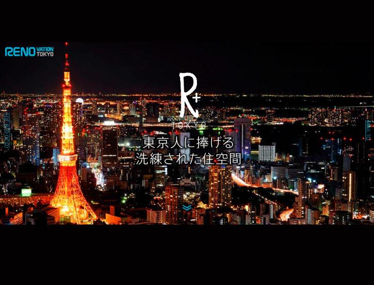 リノベーション東京 ホームページ